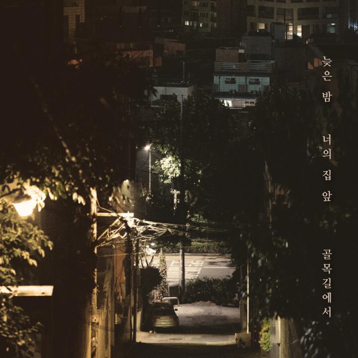 노을 '늦은 밤 너의 집 앞 골목길에서' 커버 / 씨제스