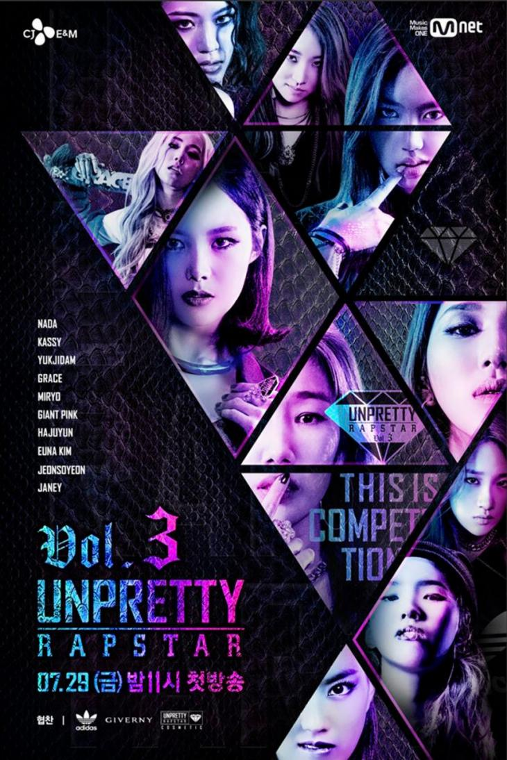 Mnet '언프리티 랩스타3'