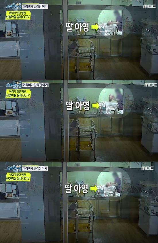 '실화탐사대' 부산 신생아 두개골 골절사건 / MBC '실화탐사대'