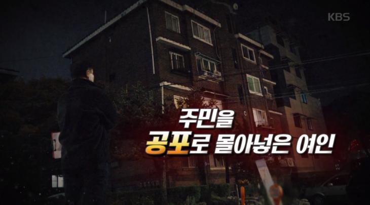 KBS2 '제보자들' 화면 캡처