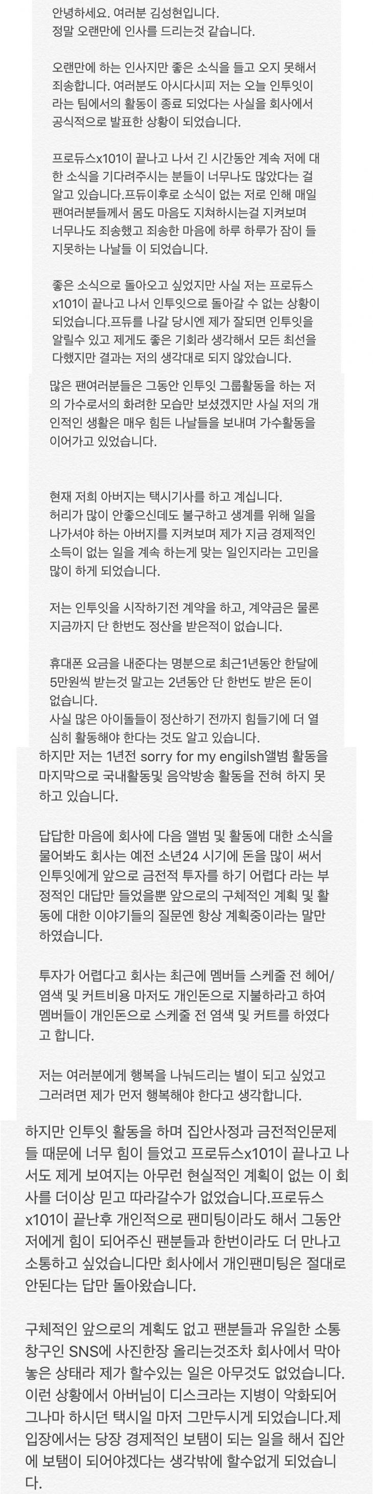 김성현 인스타그램