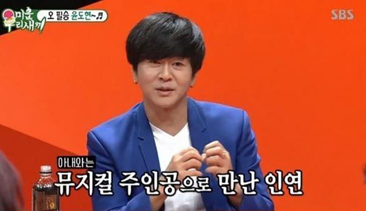 윤도현-아내와의 첫 만남 / SBS '미운 우리 새끼' 방송 캡처