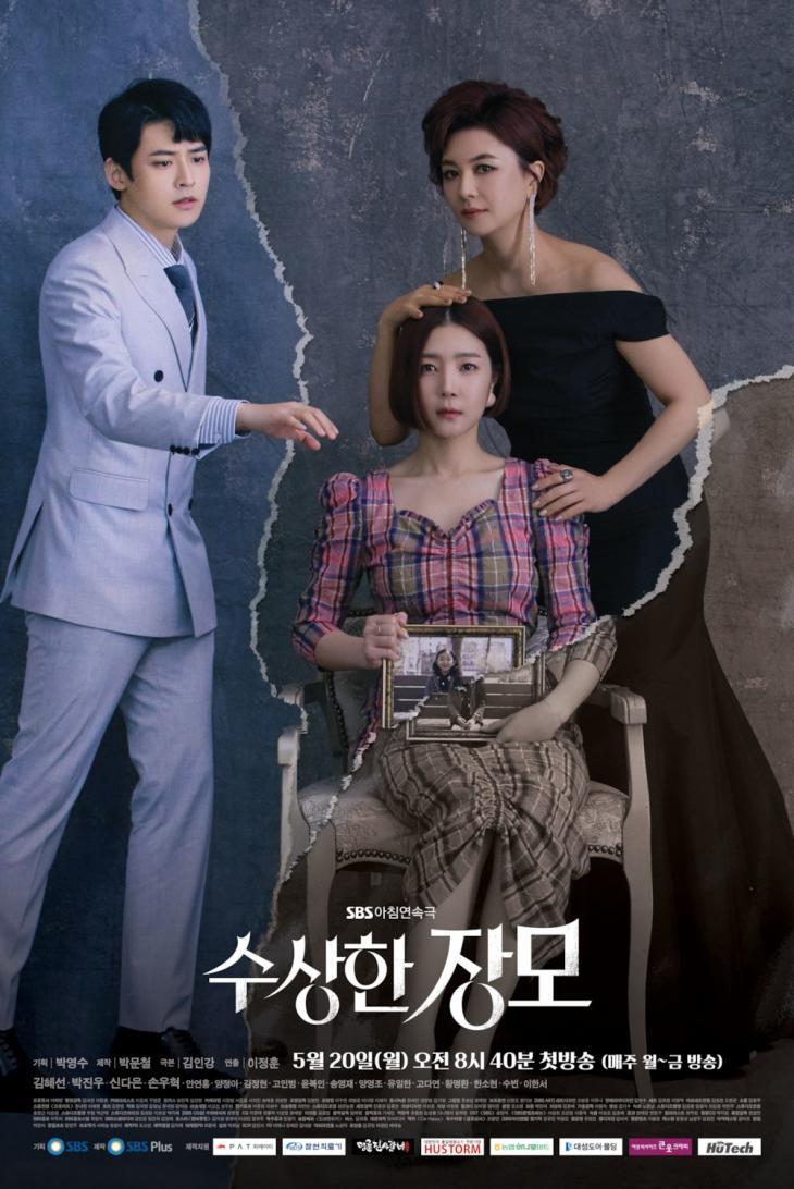 '수상한 장모' 포스터 / SBS 제공