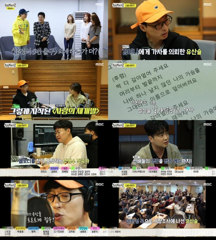 MBC '놀면 뭐하니?' 방송 예고 캡처