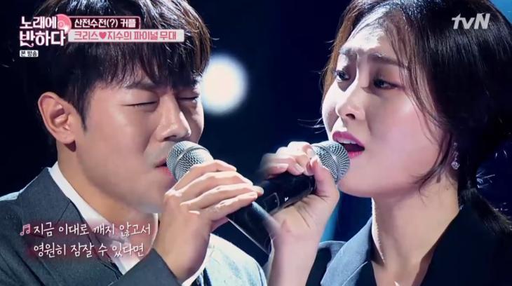 tvN예능 '노래에 반하다' 방송 캡쳐