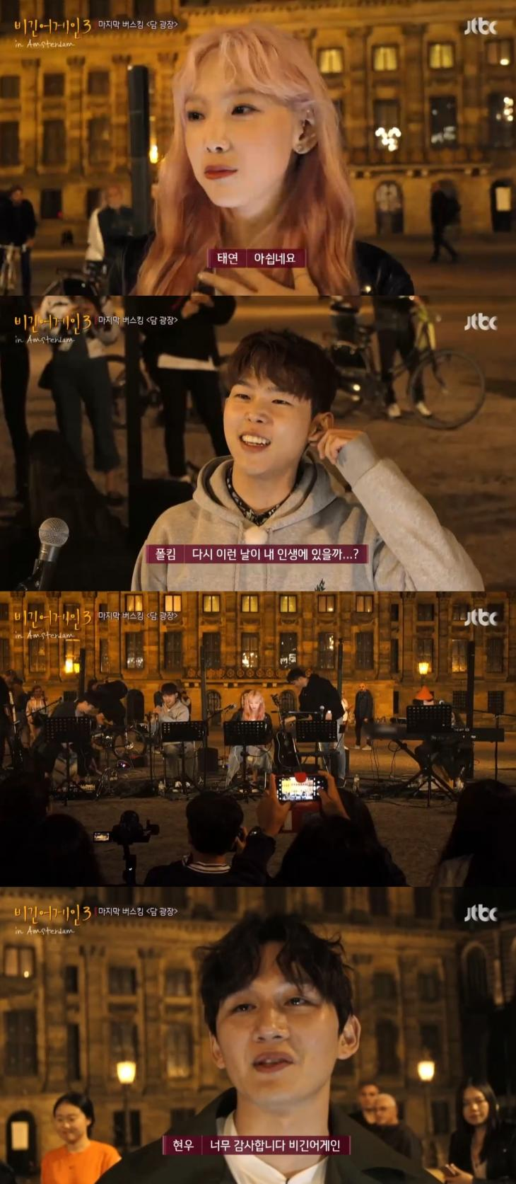 JTBC 예능프로그램 '비긴어게인3'