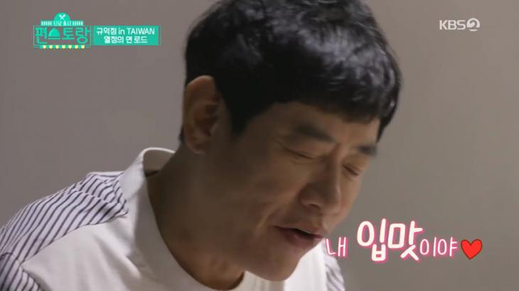 KBS2 '신상출시 편스토랑' 방송 캡처