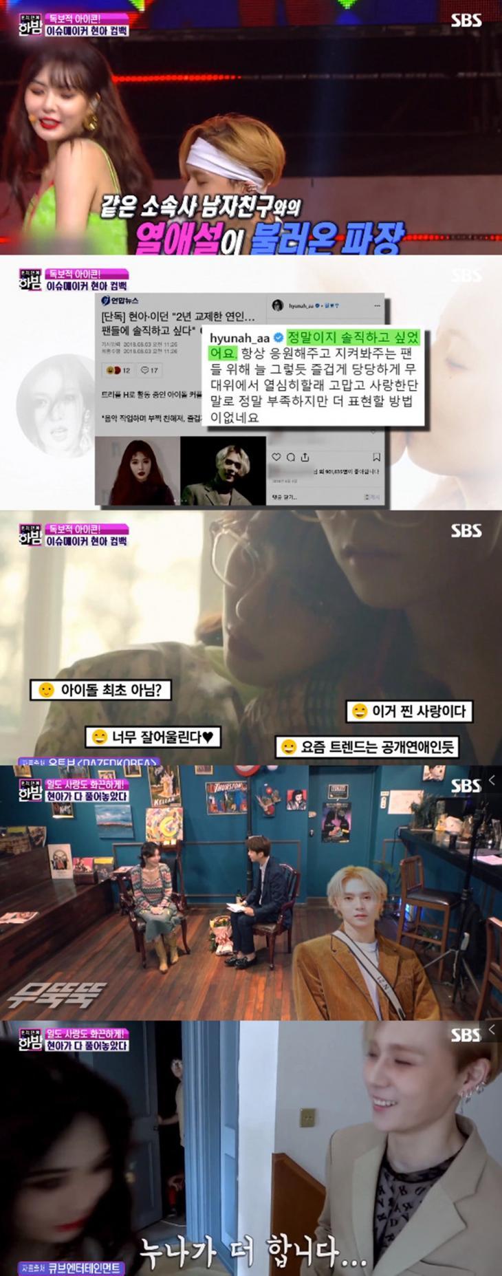 SBS '본격연애 한밤' 방송 캡처
