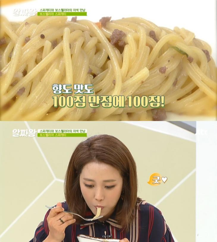 JTBC '알짜왕' 방송 캡처