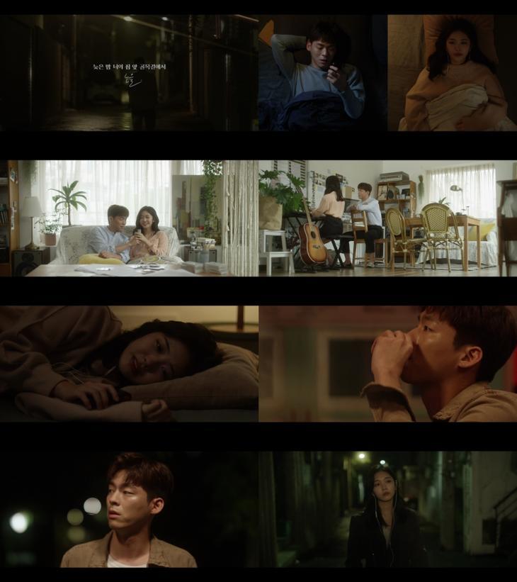 노을 '늦은 밤 너의 집 앞 골목길에서' 뮤직비디오 캡처