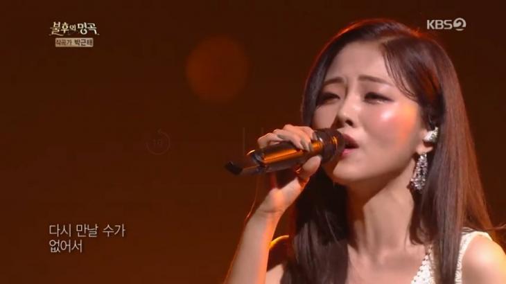 KBS2 불후의 명곡 캡쳐