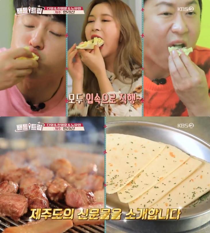 KBS2 '배틀트립' 방송 캡처