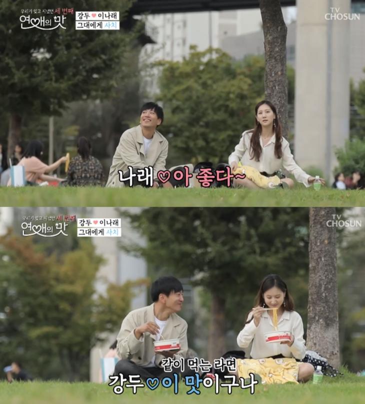 강두-이나래 / 네이버 tv캐스트