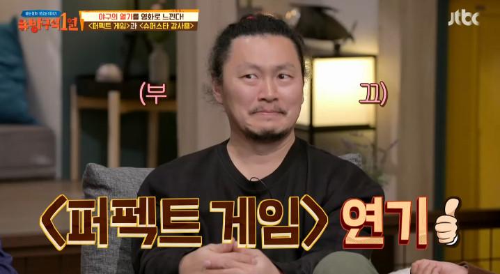 JTBC '방구석 1열' 방송캡처