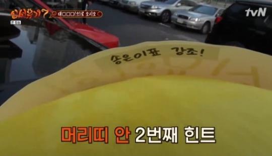 tvN '신서유기7'
