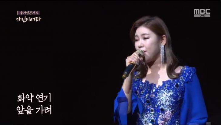 MBC '가인이어라' 방송 캡처