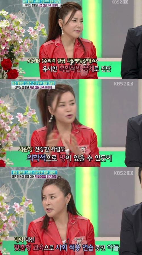 최란-이충희 / KBS '여유만만'