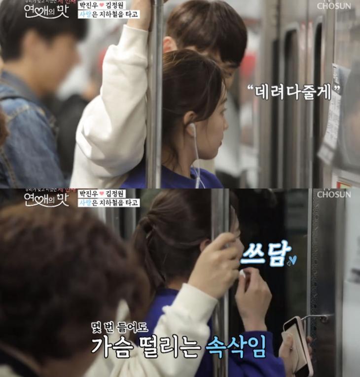 박진우-김정원 / 네이버 tv캐스트