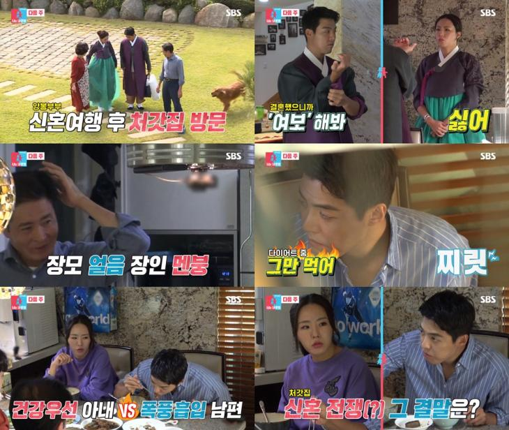 SBS '동상이몽 2' 예고 영상 캡처