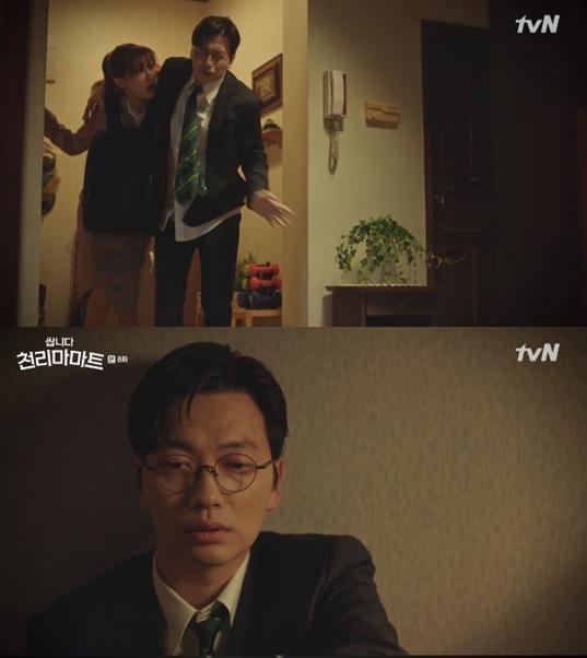 '쌉니다 천리마마트' 이동휘 / tvN '쌉니다 천리마마트'