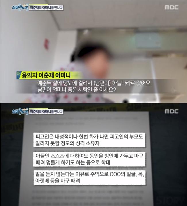 '실화탐사대' 이춘재 모친 / MBC '실화탐사대'