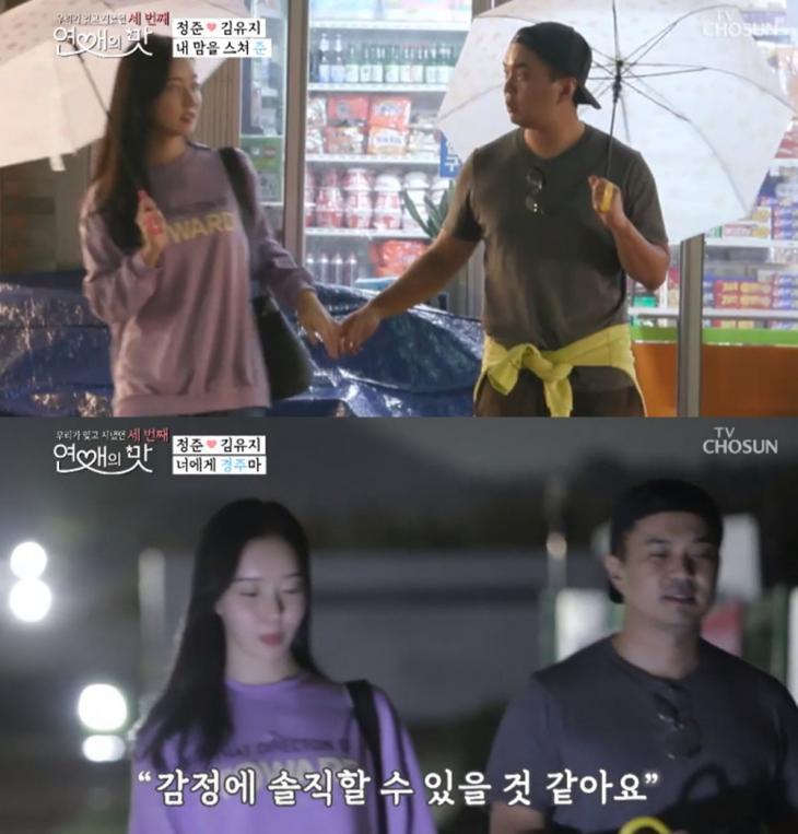 김유지-정준 / 네이버 tv캐스트