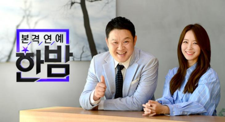SBS '본격연예 한밤' 공식 홈페이지