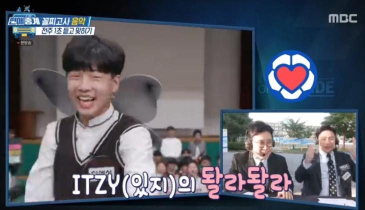 MBC 예능프로그램 '편애중계'