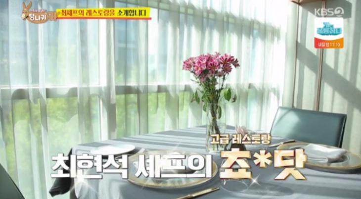 최현석 셰프 레스토랑 쵸이닷 / KBS2