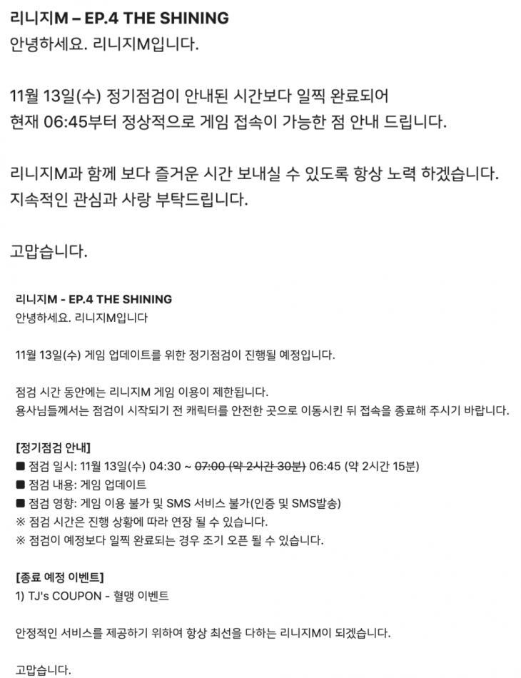 리니지M 공식 홈페이지