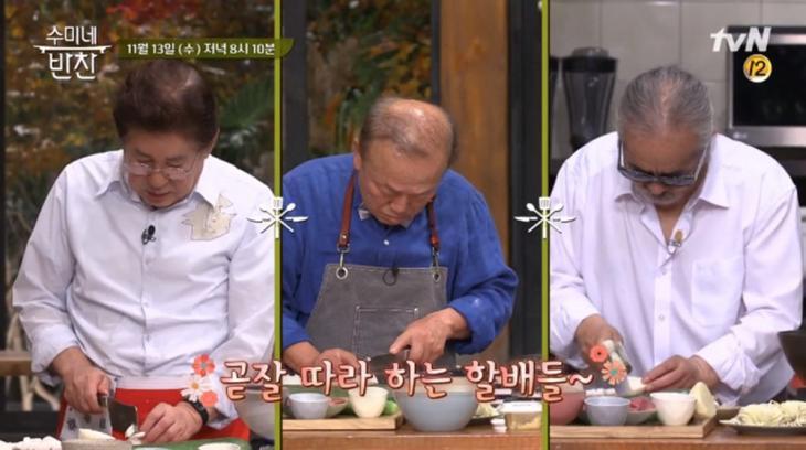 tvN '수미네 반찬' 예고편 캡처