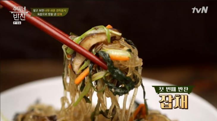 tvN예능 '수미네 반찬' 방송 캡쳐