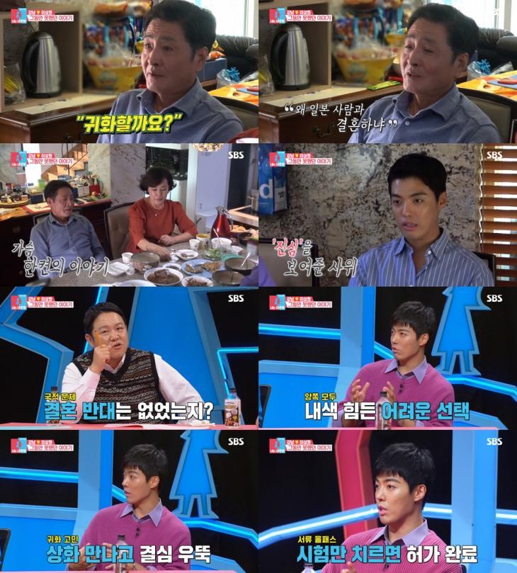 SBS '동상이몽 2' 방송 캡처