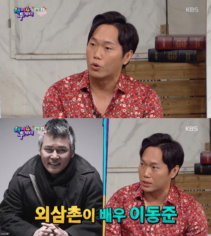 KBS2 '해피투게더4' 방송 캡처