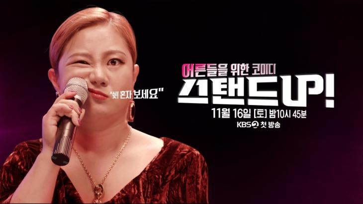 KBS2 '스탠드업'
