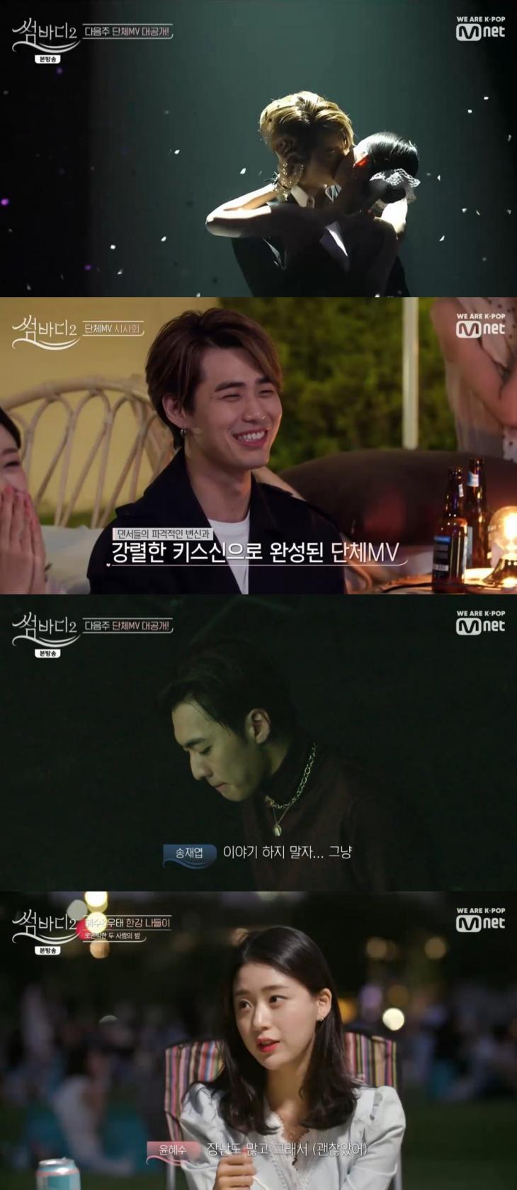 Mnet 예능프로그램 '썸바디2'