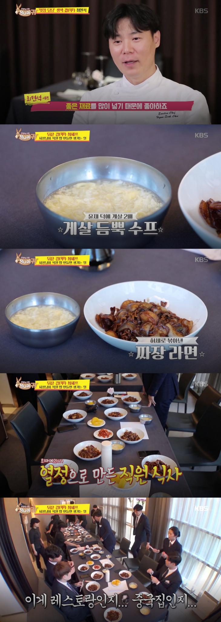 KBS2 '사장님 귀는 당나귀 귀' 방송 캡처