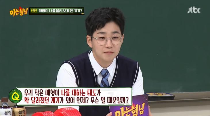 JTBC 예능 '아는형님' 방송 캡쳐