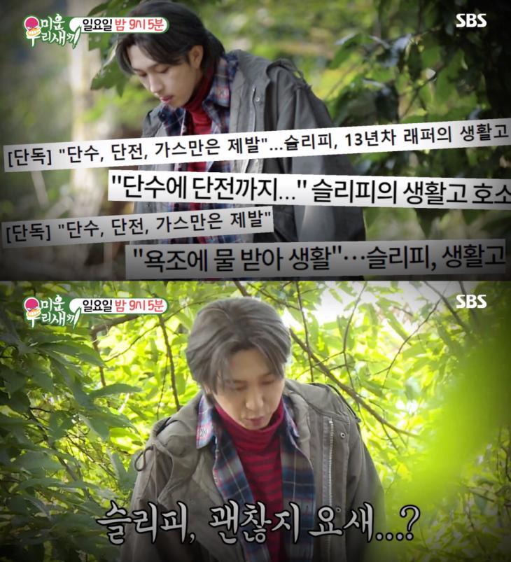 SBS '미운우리새끼' 예고 캡처