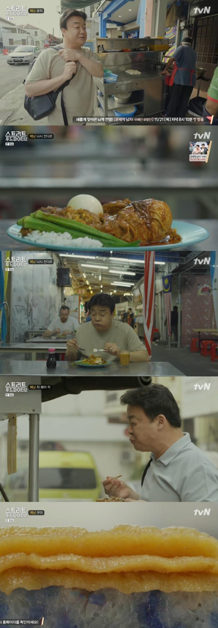 tvN 예능프로그램 '스트리트푸드파이터2'