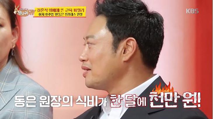 양치승 원장 / KBS2 '사장님 귀는 당나귀 귀' 방송 캡처