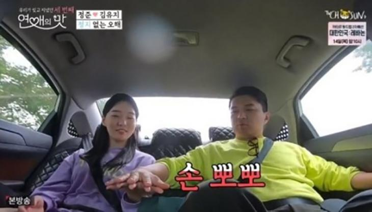 김유지-정준 / TV조선 '연애의 맛 시즌3' 방송 캡처