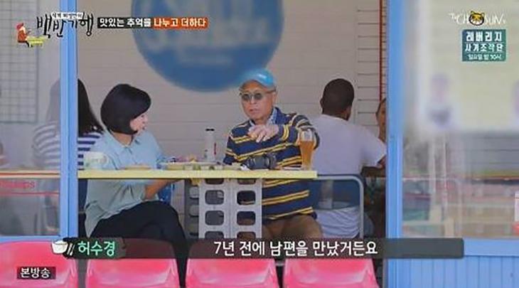허수경-허영만 /TV조선 '식객 허영만의 백반기행' 방송 캡처