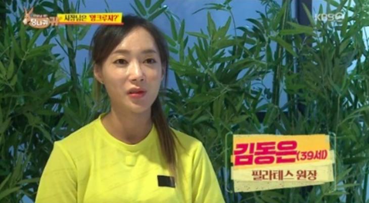 필라테스 김동은 원장 /KBS2 '사장님 귀는 당나귀 귀' 방송 캡처