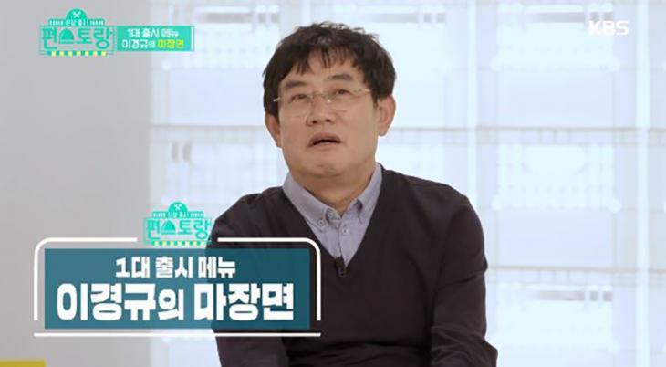 이경규 출시메뉴 마장면 /KBS2 '신상출시 편스토랑' 방송캡처