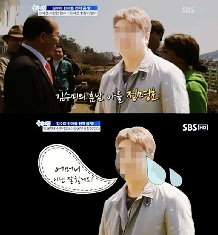 서효림 남자친구 김수미 아들 정명호 / SBS
