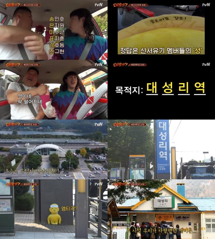 tvN '신서유기7' 방송 캡처