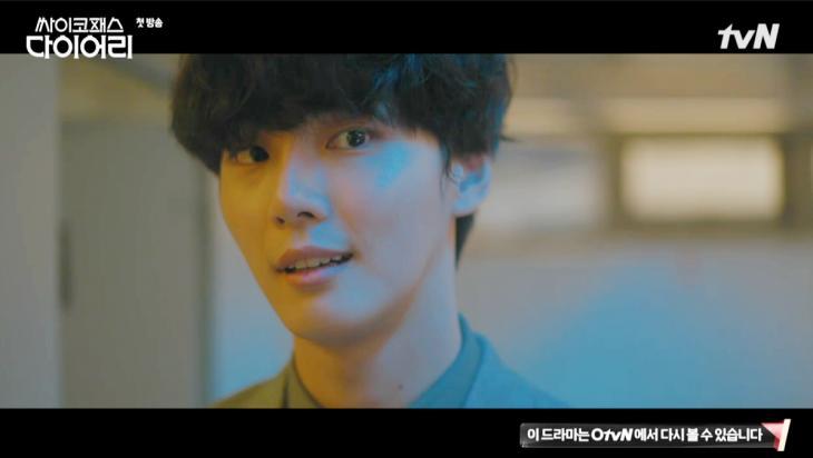 tvN 드라마 '싸이코패스 다이어리' 방송 캡쳐