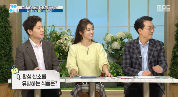 MBC '기분좋은날' 방송 캡처