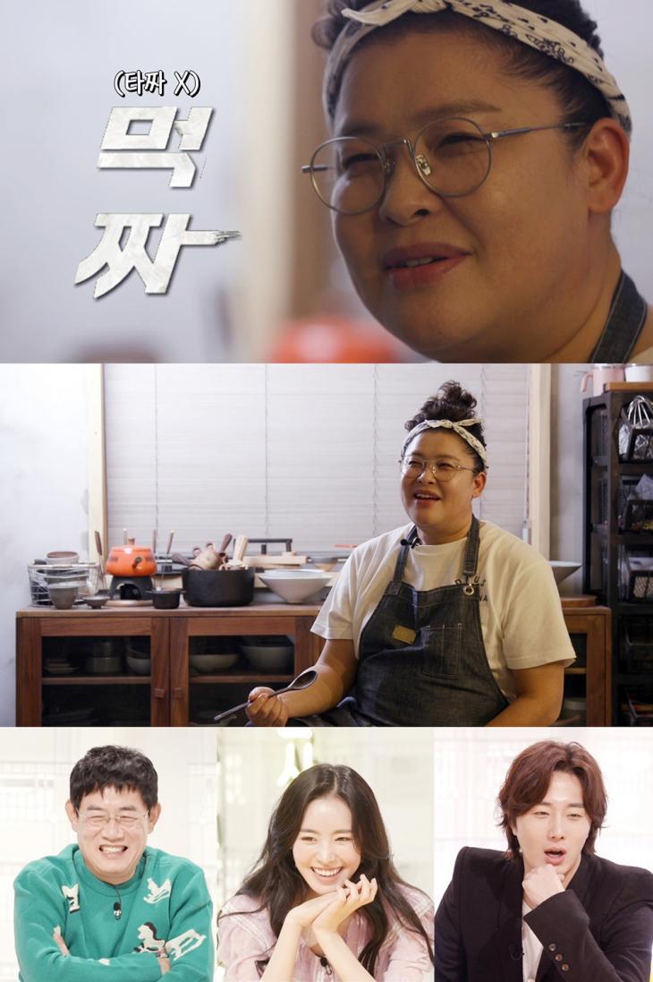이영자 / KBS2 '신상출시 편스토랑' 방송 캡처